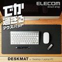 エレコム でか過ぎる マウスパッド デスクマット 超大判 ブラック 600mm×297mm MP-DM01BK