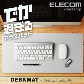 エレコム でか過ぎる マウスパッド デスクマット 超大判 グレー 600mm×297mm MP-DM01GY