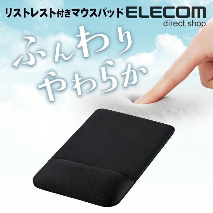 エレコム ふんわりやわらかマウスパッド リストレスト付き ブラック MP-FCBK