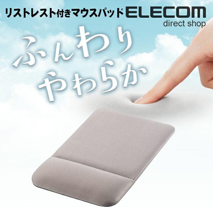 エレコム ふんわりやわらかマウスパッド リストレスト付き グレー MP-FCGY