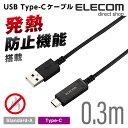 エレコム USBケーブル (A‐C) 温度検知機能付き USB2.0ケーブル ブラック 最大5V/3A対応 0.3m MPA-AC03SNBK