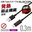 エレコム USBケーブル (A‐C) 温度検知機能付き USB2.0ケーブル ブラック 最大5V/3A対応 0.3m MPA-ACS03SNBK
