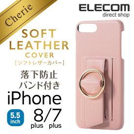 エレコム iPhone8 Plus ケース Cherie オープン ソフトレザーカバー レディース バックルバンド付 ピンク スマホケース iphoneケース PM-A17LPLOB2PN
