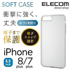 エレコム iPhone8 Plus ケース 端子周りまで保護するソフトケース クリア スマホケース iphoneケース PM-A17LUCTCR