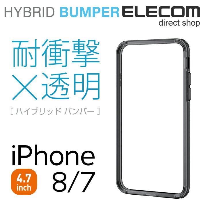 エレコム iPhone8 バンパー TRANTECT 耐衝撃 ハイブリッドバンパー ブラック PM-A17MHVBBK