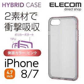 エレコム iphone8 アイフォン 8 用 [ iphone se 第2世代 対応] 4.7インチ ケース カバー 耐衝撃ハイブリッドバンパーケース アルミライクバンパー付 ピンク スマホケース iphoneケース PM-A17MHVBCPN