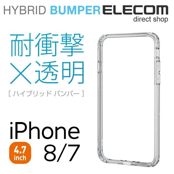 エレコム iPhone8 バンパー TRANTECT 耐衝撃 ハイブリッドバンパー クリア PM-A17MHVBCR