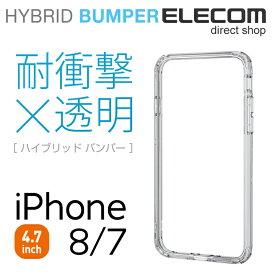 エレコム iPhone8 バンパー TRANTECT 耐衝撃 ハイブリッドバンパー クリア スマホケース iphoneケース PM-A17MHVBCR