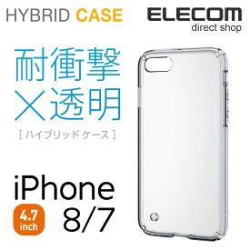 エレコム iPhone8 ケース TRANTECT 耐衝撃 ハイブリッドケース クリア スマホケース iphoneケース PM-A17MHVCCR