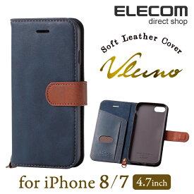 エレコム iPhone8 ケース Vluno 手帳型 ソフトレザーカバー 通話対応 ネイビー スマホケース iphoneケース PM-A17MPLFDBNV