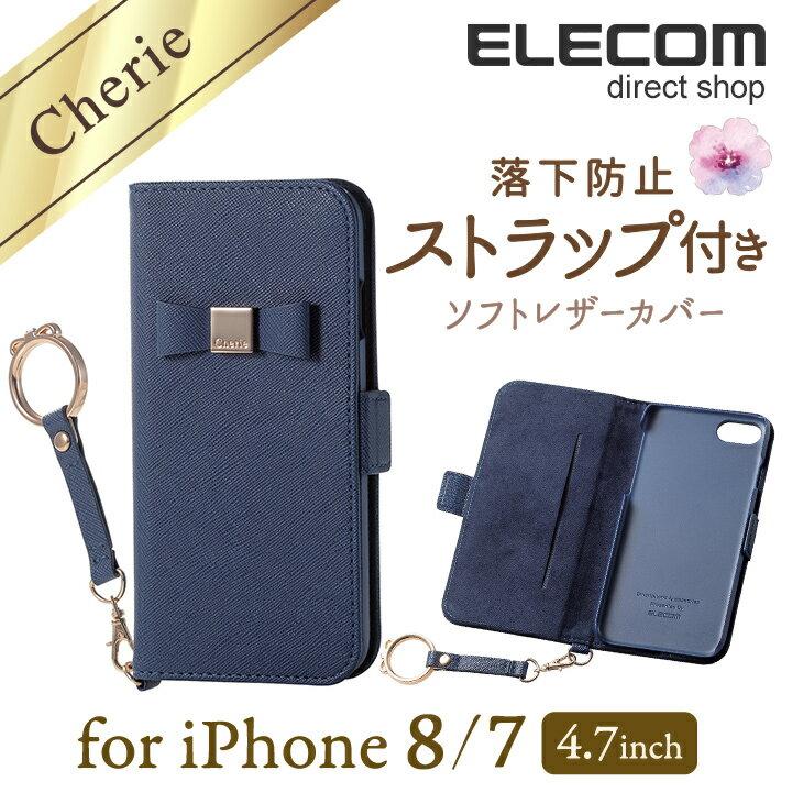 エレコム iPhone8 ケース Cherie 手帳型 リボン付ソフトレザーカバー レディース 通話対応 ストラップ付 ネイビー PM-A17MPLFJRNV