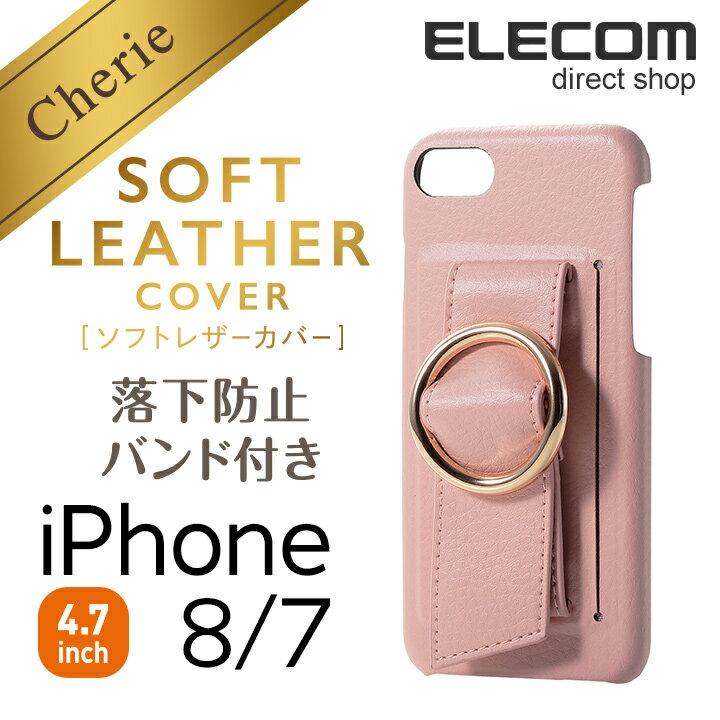 エレコム iPhone8 ケース Cherie オープン ソフトレザーカバー レディース バックルバンド付 ピンク PM-A17MPLOB2PN