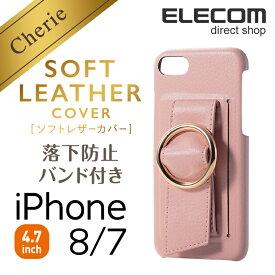 エレコム iPhone8 ケース Cherie オープン ソフトレザーカバー レディース バックルバンド付 ピンク スマホケース iphoneケース PM-A17MPLOB2PN