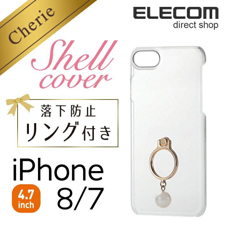 エレコム iPhone8 ケース Cherie 軽くてスリムなシェルカバー リング付 パールデザイン PM-A17MPVRJ01