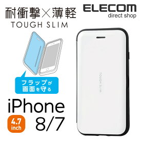 エレコム iPhone8 ケース TOUGH SLIM 耐衝撃 フルプロテクトモデル アイフォン8 カバー 通話対応 ストラップ付 ホワイト スマホケース iphoneケース PM-A17MTSSWH