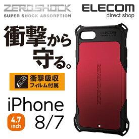 エレコム iPhone8 ケース 衝撃から守る ZEROSHOCKケース 衝撃吸収フィルム付 レッド スマホケース iphoneケース PM-A17MZERORD