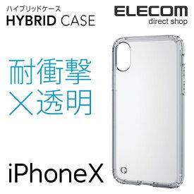 エレコム iPhoneXS iPhoneX ケース TRANTECT 耐衝撃 ハイブリッドケース クリア スマホケース iphoneケース PM-A17XHVCCR