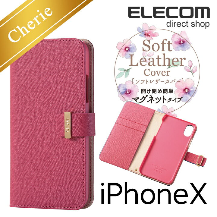 エレコム iPhoneX Cherie 手帳型 ソフトレザーカバー レディース マグネットフラップ付 ピンク PM-A17XPLFBPN
