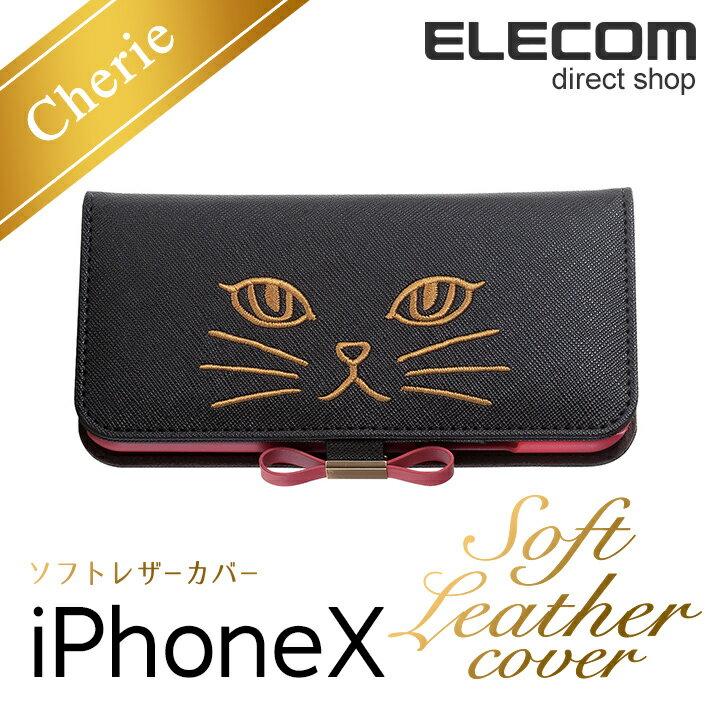 エレコム iPhoneXS iPhoneX ケース Cherie 手帳型 ソフトレザーカバー レディース 黒ネコ ブラック PM-A17XPLFJCBK