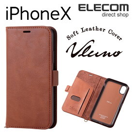 エレコム iPhoneXS iPhoneX ケース Vluno 手帳型 ソフトレザーカバー 通話対応 ストラップリング付 ブラウン スマホケース iphoneケース PM-A17XPLFYBR