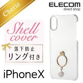 エレコム iPhoneXS iPhoneX ケース Cherie 軽くてスリムなシェルカバー リング付 パールデザイン スマホケース iphoneケース PM-A17XPVRJ01