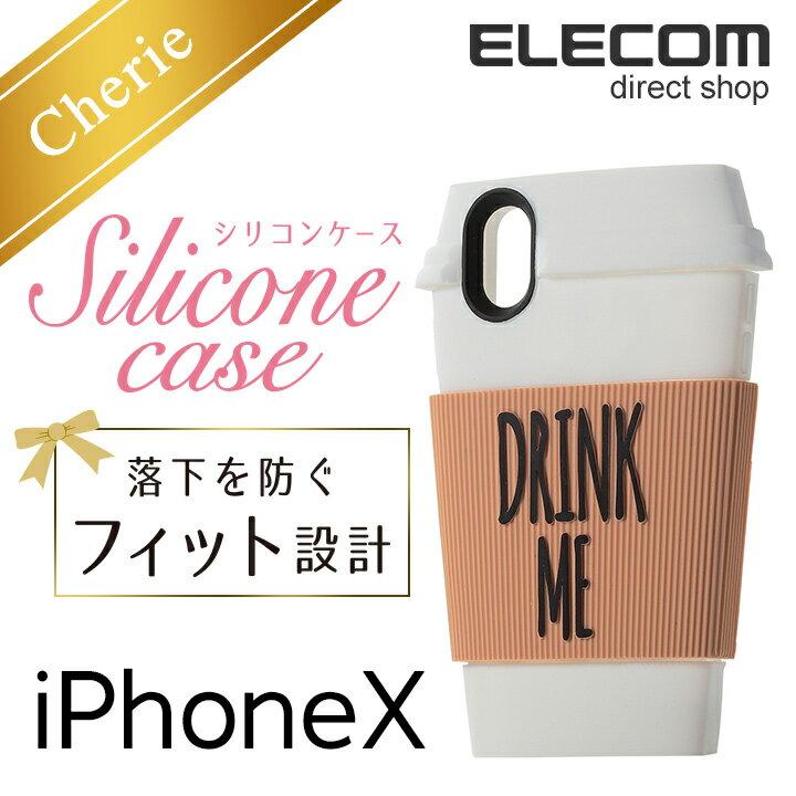 エレコム iPhoneX ケース Cherie カップデザインシリコンケース 落下を防ぐフィット設計 ホワイト PM-A17XSCJ03