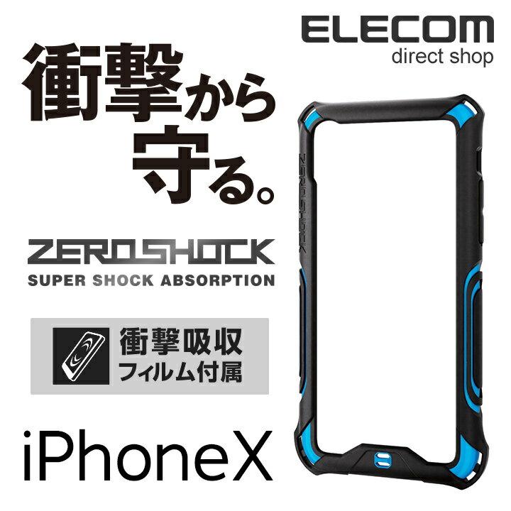 エレコム iPhoneXS iPhoneX バンパー 衝撃から守る ZEROSHOCKバンパー 衝撃吸収フィルム付 ブルー PM-A17XZEROBBU