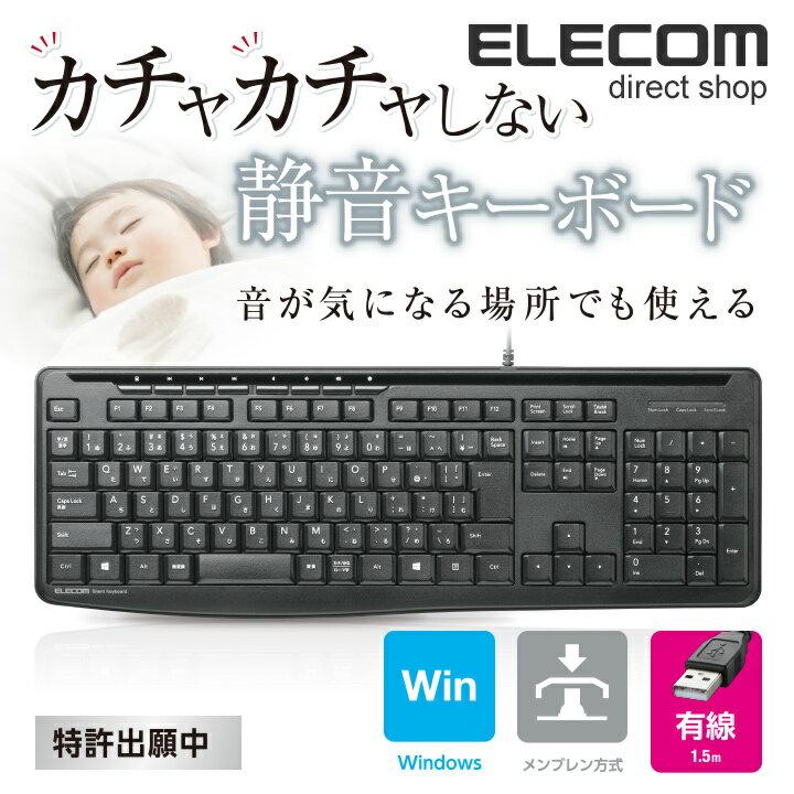 エレコム カチャカチャしない静音キーボード 有線 本格静音設計 フルキーボード TK-FCM090SBK