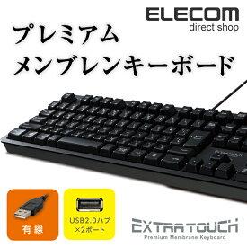 エレコム プレミアムメンブレン キーボード 有線 USBハブ搭載 フル キーボード TK-FCM094HBK