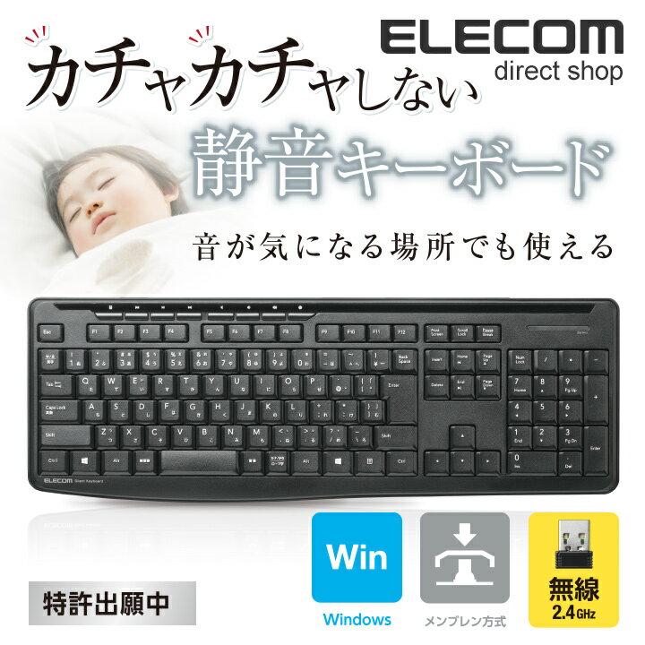 エレコム カチャカチャしない静音キーボード 無線 本格静音設計 フルキーボード TK-FDM092STBK