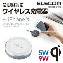 エレコム Qi規格対応 ワイヤレス充電器 iPhoneX/8/8 Plus対応 正規認証品 シルバー W-...