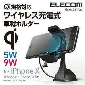 エレコム Qi規格対応 ワイヤレス 充電式 車載 車 ホルダー iPhoneX/8/8 Plus対応 正規認証品 充電器 ブラック W-QC01BK