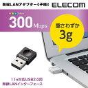 エレコム USB無線LANアダプタ 小型 無線LAN子機 11n/g/b 300Mbps ブラック WDC-300SU2SBK