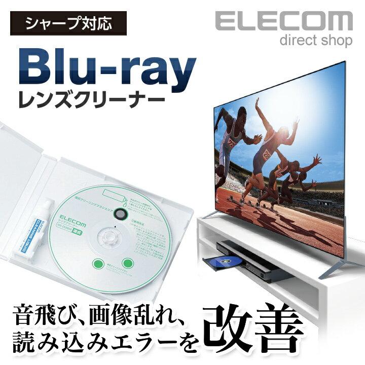 エレコム SHARP対応 Blu-ray用レンズクリーナー 湿式タイプ AVD-CKSHBDR 【店頭受取対応商品】