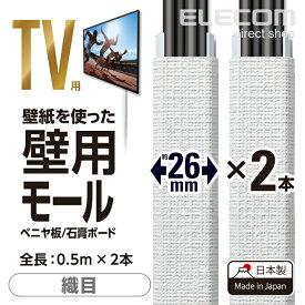 エレコム 配線ケーブルカバー 壁用 目立ちにくい壁紙風 織目調壁紙 ホワイト 0.5m 2本入り AVD-GAFTW3/CL05