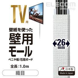 エレコム 配線ケーブルカバー 壁用 目立ちにくい壁紙風 織目調壁紙 ホワイト 1.0m AVD-GAFTW3/CL1