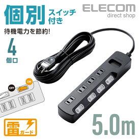 エレコム 電源タップ コンセント 延長コード タップ コンセントタップ ほこり防止 個別 スイッチ 付 雷ガード 4個口 5.0m ブラック AVT-K6A-2450BK