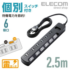 エレコム 電源タップ コンセント 延長コード タップ コンセントタップ ほこり防止 個別 スイッチ 付 雷ガード 6個口 2.5m ブラック AVT-K6A-2625BK