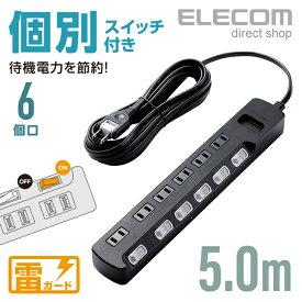 エレコム 電源タップ コンセント タップ コンセントタップ ほこり防止 個別 スイッチ 雷ガード 6個口 5m ブラック AVT-K6A-2650BK