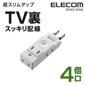 エレコム 電源タップ マイクロタップ 超薄型設計 4個口 ホワイト AVT-M01-24WH