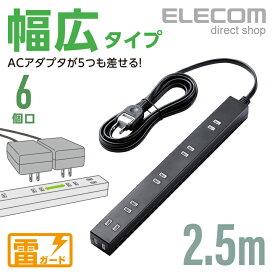 エレコム 電源タップ コンセントタップ スリム ほこり防止 雷ガード 6個口 2.5m ブラック AVT-NSLK-2625BK