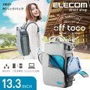 エレコム PCバッグ 3WAYバックパック off toco 〜13.3インチ ノートPC対応 全面撥水加工 グレー:BM-OF01GY