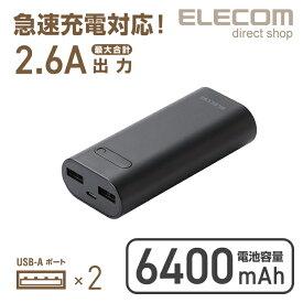 エレコム モバイルバッテリー 2台同時充電 6400mAh 合計最大2.6A出力 2ポート ブラック DE-M01L-6400BK