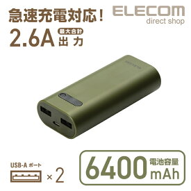 エレコム モバイルバッテリー 2台同時充電 6400mAh 合計最大2.6A出力 2ポート カーキ DE-M01L-6400GN