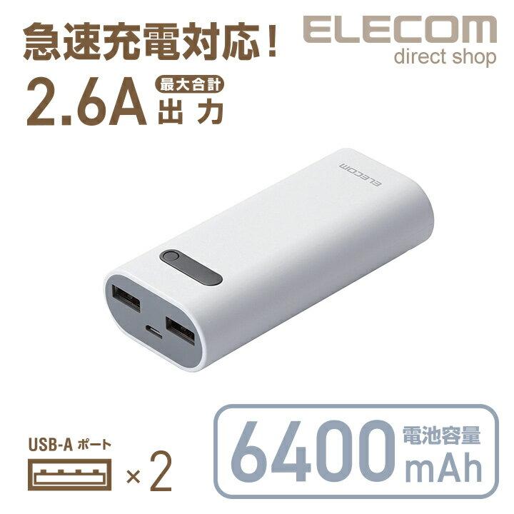エレコム モバイルバッテリー 2台同時充電 6400mAh 合計最大2.6A出力 2ポート ホワイト DE-M01L-6400WH