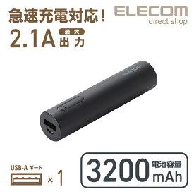 エレコム モバイルバッテリー コンパクト 3200mAh 2.1A出力 1ポート ブラック DE-M04L-3200BK