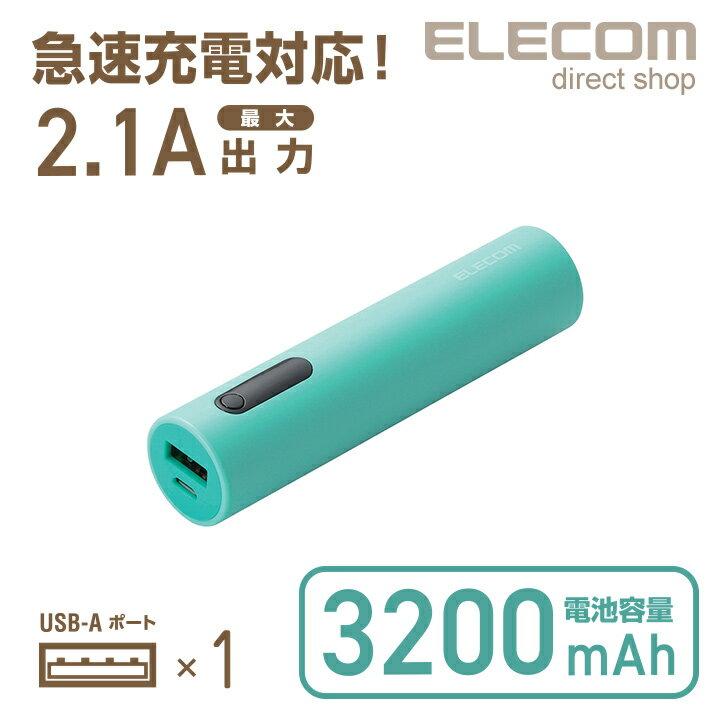 エレコム モバイルバッテリー コンパクト 3200mAh 2.1A出力 1ポート ティール DE-M04L-3200GN