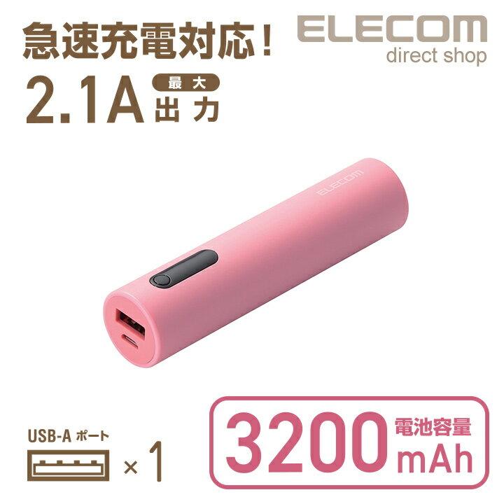 エレコム モバイルバッテリー コンパクト 3200mAh 2.1A出力 1ポート ピンク DE-M04L-3200PN
