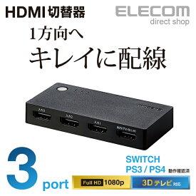 エレコム HDMI切替器 3ポート 超小型 PS4,Switch対応 ブラック DH-SWL3BK