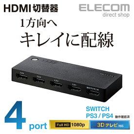エレコム HDMI切替器 4ポート 超小型 PS4,Switch対応 ブラック DH-SWL4BK